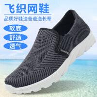 老北京布鞋男鞋夏天中年休闲透气网面爸爸鞋老人爷爷运动旅游网鞋