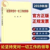 论坚持党对一切工作的领导(小字本)中央文献出版社 2019新书 9787507347401