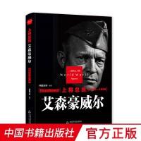 二战风云人物: 上将总统 艾森豪威尔(1890-1969) 精装 中国书籍出版社