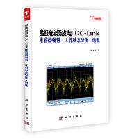 整流滤波与DC-Link 电容器特性・工作状态分析・选型