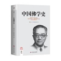 中国佛学史(著名国学大师胡适谈佛学,重新改写佛学史、引起佛学革命的经典,学习和研究佛学的必读书)