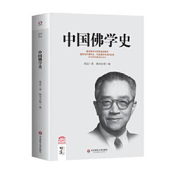 中国佛学史