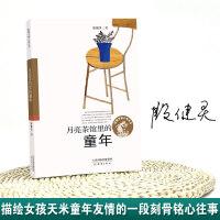 殷健灵暖心成长书――月亮茶馆里的童年