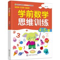 学前数学思维训练.4-5岁.下