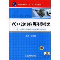 VC++ 2010应用开发技术 主编 张晓民 普通高等院校规划教材 官方正版 机械工业出版社 9787111435631