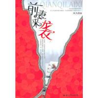 【正版二手书9成新左右】#N/A 风为裳 国际文化出版公司