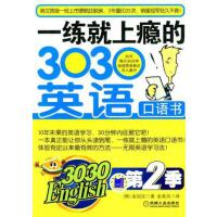 【二手正版9成新现货包邮】一练就上瘾的3030英语口语书第二季(韩)金知完金美凤机械工业出版社978711127821