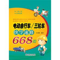 电动自行车 三轮车快学速修668例 吴文琳 中国电力出版社【无忧购商家】