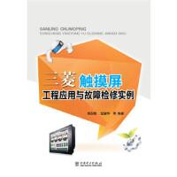 三菱触摸屏工程应用与故障检修实例 周志敏 纪爱华 等 中国电力出版社
