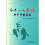 维吾尔族手鼓常用节奏荟萃 郭磊,龚小明,张文海 中央民族大学出版社 9787566007476