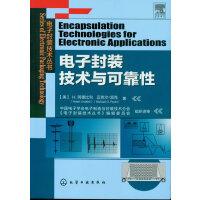 电子封装技术丛书--电子封装技术与可靠性
