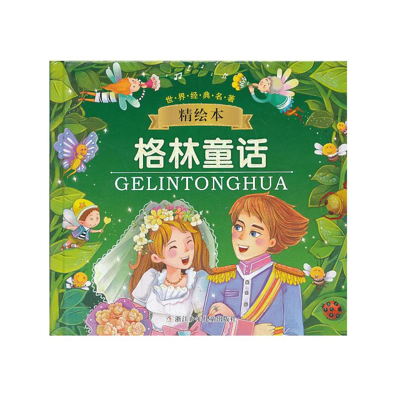 世界经典名著精绘本:格林童话