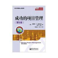 【正版二手书9成新左右】成功的项目管理(第5版( (美)克莱门斯,(美)吉多,张金成,杨坤 电子工业出版社