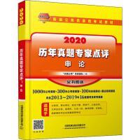 天路公考 历年真题专家点评 申论 2020 中国铁道出版社