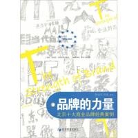 【正版二手书9成新左右】品牌的力量 邱成军,洪涛 经济管理出版社