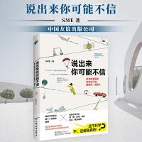 正版 说出来你可能不信 中国友谊出版公司