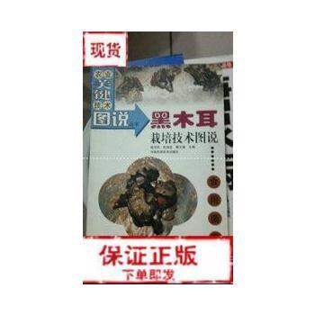 【旧书二手书9成新】农业关键技术图说丛书·食用菌类:黑木耳栽培技术图说 袁书钦 9787534925887