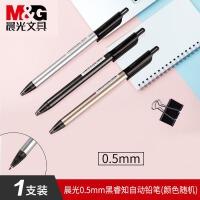 晨光活动铅笔0.5mm黑睿知自动铅笔(1支)颜色随机