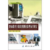 【正版包邮】 地面激光扫描仪的测量原理及其检定 测绘科技应用丛书