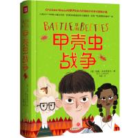 甲壳虫战争,(英) 玛雅・加布里埃尔 ,周茜译,天地出版社,9787545541540