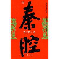 秦腔(贾平凹 著) 贾平凹 作家出版社 9787506332170