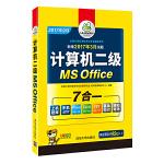 计算机二级MS Office 2017年9月 华研教育