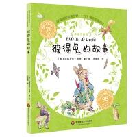 彼得兔的童话世界:彼得兔的故事