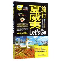夏威夷旅行Let's Go(畅销版)/亲历者旅行指南