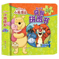 迪士尼益智拼图书,嘉良传媒 编 著作,江西美术出版社,9787548054214