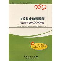 口腔执业助理医师过关必做2000题(2009)(随书赠送价值20元圣才学习卡)