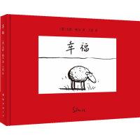 幸福(风靡欧美日韩超级幸福畅销书:幸福,就是打开《幸福》这么简单!)