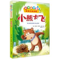 小熊卡飞(阅读起步走第二辑)