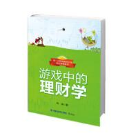 """游戏中的理财学(18年从业经验集锦; 教你跑赢GDP,""""hold住钱包 )"""