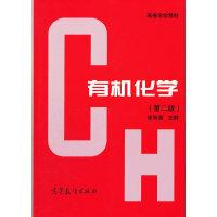 【正版二手书9成新左右】有机化学(第2版 徐寿昌 高等教育出版社