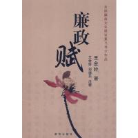 【二手书8成新】廉政赋 王金铃;王金铃,邓德乐 注释 新华出版社
