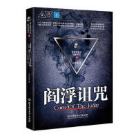 【正版二手书9成新左右】阎浮诅咒 异度侠 北京理工大学出版社