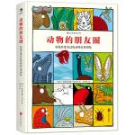 动物的朋友圈:你没见过的动物分类图鉴,[瑞士]埃德里安娜巴尔曼,刘小雨,北京联合出版公司,9787550254305