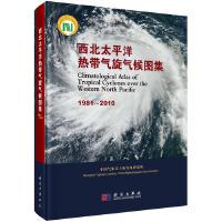 西北太平洋热带气旋气候图集(1981-2010)