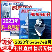 舰船知识杂志2021年5+6+7+8+9月共5本打包 (另有21年1/2/3月现货可选)