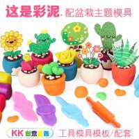 3D彩泥12色橡皮泥工具模具套装 创意盆栽儿童手工制作玩具c