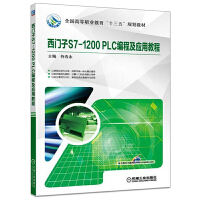 """西门子S7-1200 PLC编程及应用教程 全国高等职业教育""""十三五""""规划教材 西门子S7-1"""