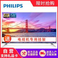 飞利浦(PHILIPS)58PUF7593/T3 58英寸 4K护眼抗蓝光超薄AI人工智能语音电视机