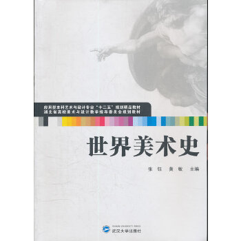 世界美术史,张钰黄敏,武汉大学出版社,9787307093164 【正版新书,70%城市次日达】