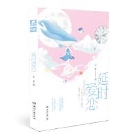 延时爱恋 红枣 红枣 湖南文艺出版社 9787540481032