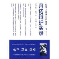 世界上伟大的律师丹诺辩护实录[美]欧文・斯通 世界知识出版社