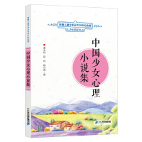 中国少女心理小说集 新潮儿童文学丛书30年纪念版