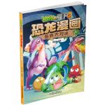 植物大战僵尸2·恐龙漫画 奇兵大对决[6-12岁]
