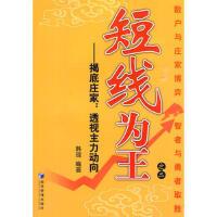 【二手书8成新】短线为王之二揭底庄家:透视主力动向 韩琨著 经济管理出版社