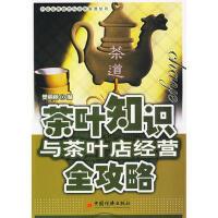 【旧书二手书9成新】 茶叶知识与茶叶店经营全攻略