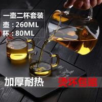 茶杯260ML+2只小把杯高硼硅玻璃鹰嘴茶海公道耐高温创意玻璃茶壶耐热高温玻